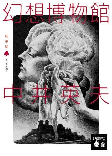 新装版 とらんぷ譚  幻想博物館