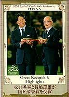 BBM2020 BBM 30周年カード レギュラーカード No.223 松井秀喜/長嶋茂雄
