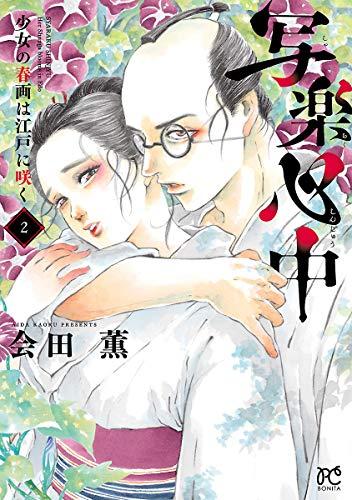 写楽心中 少女の春画は江戸に咲く 2 (ボニータ・コミックス) - 会田薫