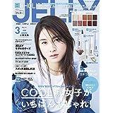 JELLY(ジェリー) 2020年 03月号 [雑誌]