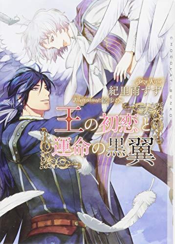 王の初恋と運命の黒翼 (ショコラ文庫)