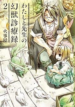 [火事屋]のわたしと先生の幻獣診療録 2巻 (ブレイドコミックス)