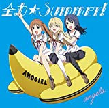 全力☆Summer!(TV size version) 歌詞