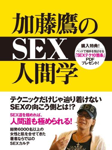 『加藤鷹のSEX人間学』のトップ画像