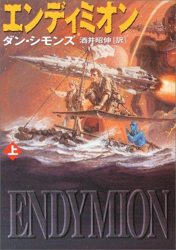 エンディミオン〈上〉 (ハヤカワ文庫SF)