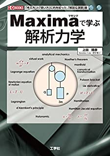 Maximaで学ぶ解析力学 (I・O BOOKS)