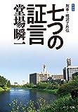 新装版-七つの証言-刑事・鳴沢了外伝 (中公文庫, と25-56)