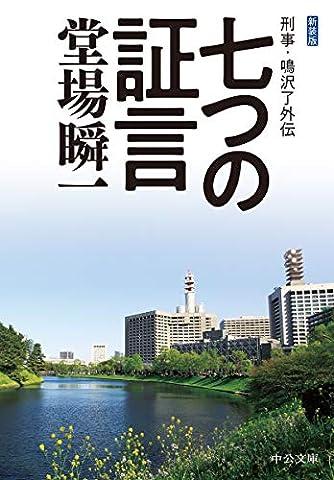 新装版-七つの証言-刑事・鳴沢了外伝 (中公文庫)