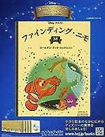 ディズニー ゴールデン・ブック・コレクション全国版(38) 2020年 6/17 号 [雑誌]