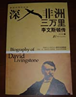Chinese Language Biography of David Livingstone by Chinese author Dr.Zhang Weng Liang / Christianity / History / China / Jesus / England / Missions / Africa / Stanley