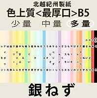 北越紀州色上質B5縦目<最厚口>[銀ねず](1,600枚)