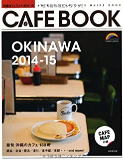 沖縄カフェブック 2014ー15 (SEIBIDO MOOK)