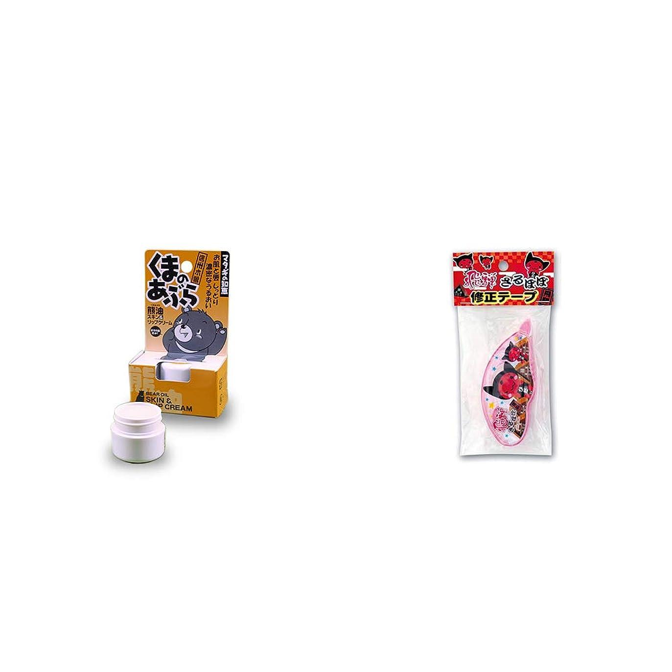 元の彫る簡単に[2点セット] 信州木曽 くまのあぶら 熊油スキン&リップクリーム(9g)?さるぼぼ 修正テープ【ブルー】