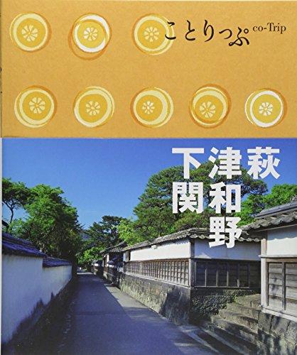 ことりっぷ 萩・津和野・下関 (旅行ガイド)