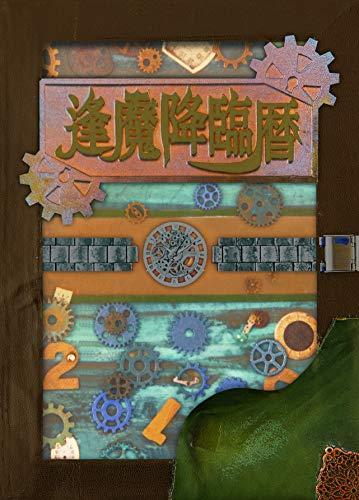 仮面ライダージオウ「逢魔降臨歴」型CDボックスセット(CD5枚組)