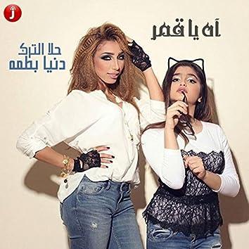 آه يا قمر (مع حلا الترك) feat. حلا الترك -  Single