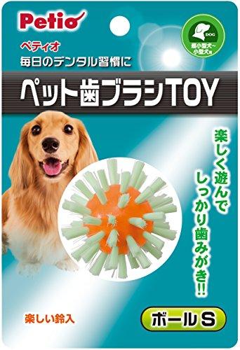 ペティオ (Petio) 犬用おもちゃ ペット歯ブラシTOY ボール ボールS