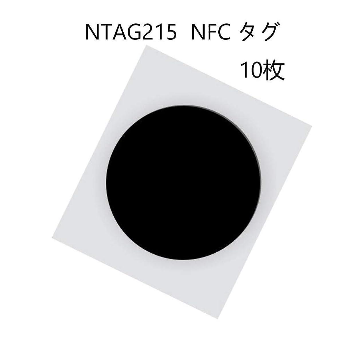 ほうき準備する最愛の10枚NFCタグntag215ラベル/黒い色/NFCタグステッカー/25 mm(1インチ)円形/504バイトメモリ/ すべてのNFC電話機との互換/TagMo、Amiibo Nintendo と互換性のある 。