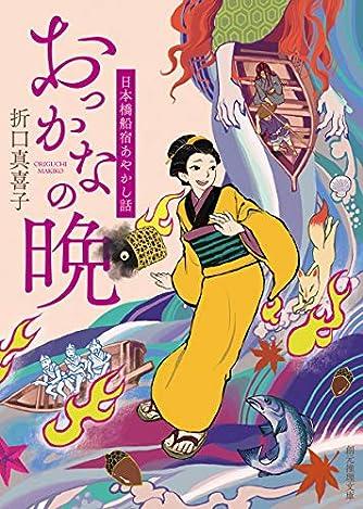 おっかなの晩 (日本橋船宿あやかし話) (創元推理文庫)