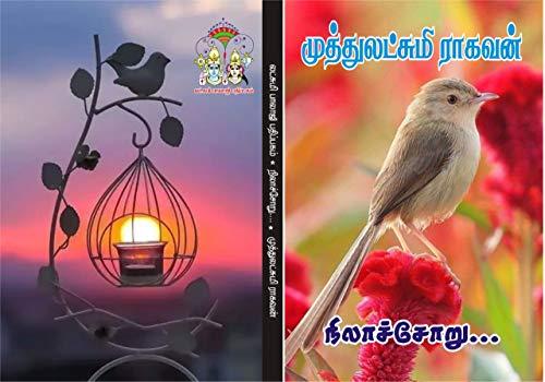 நிலாச் சோறு: nilaachchoru (Tamil Edition) (Kindle Edition)