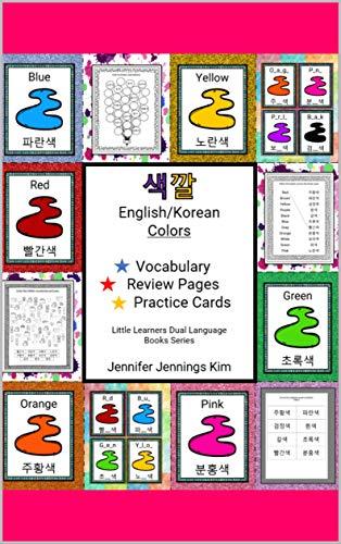 색깔: English/Korean Colors: Vocabulary, Review, and Practice Cards (Little Learners Dual Language Books Series Korean) (English Edition)