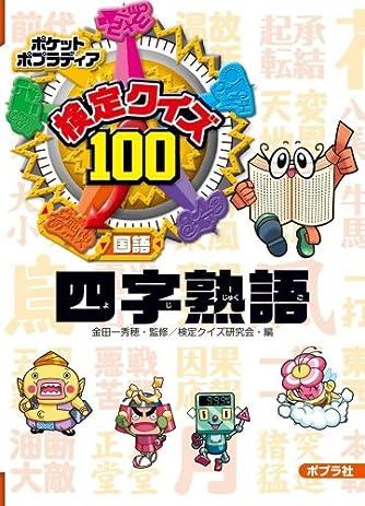検定クイズ100 四字熟語 (ポケットポプラディア)