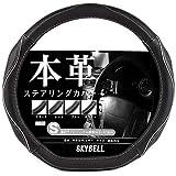 スカイベル(SKYBELL) ハンドルカバー D型 本革 3D グリップ ステアリングカバー (ホワイトステッチ)