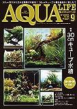 月刊アクアライフ 2021年 09 月号 30cmキューブ水槽