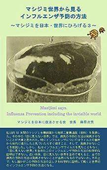 [藤原 次男]のマシジミ世界から見るインフルエンザ予防の方法