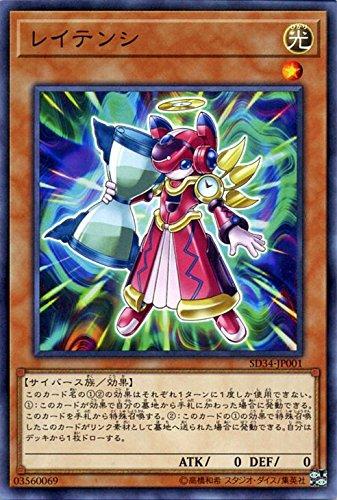 遊戯王 レイテンシ(ノーマル) ストラクチャー デッキ マスター・リンク (SD34) SD34-JP001