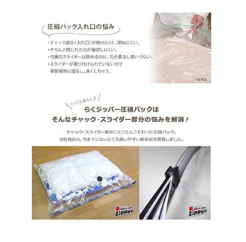 東和産業『らくジッパー衣類圧縮パック』