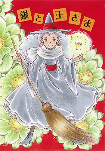 銀と王さま ぴ~とちび魔女 (BOOK☆WALKER セレクト)