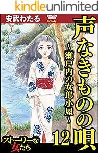 声なきものの唄~瀬戸内の女郎小屋~ (12) (ストーリーな女たち)
