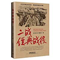The classic battle of World War II(Chinese Edition)
