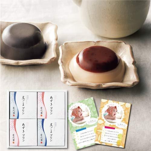 出産 結婚の内祝い(お祝い返し) に人気のお菓子ギフト なだ万 小豆・黒ごまプリンのセット 洋菓子詰め合わせ 写真入り・名入れメッセージカード (AD)軽