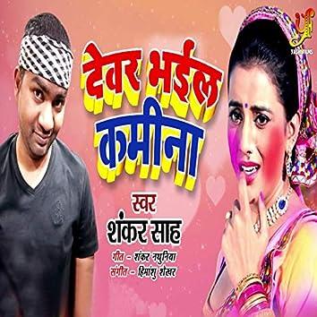 Dever Bhail Kamina - Single