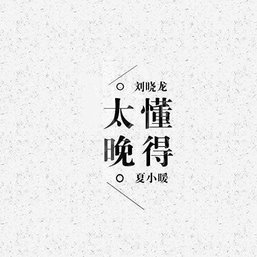 刘晓龙 & 夏小暖