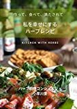 作って、食べて、満たされて 私を幸せにするハーブレシピ
