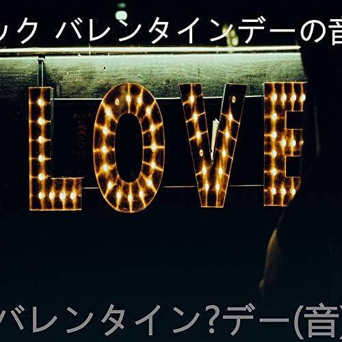 シック バレンタインデーの音楽