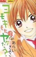 Yomogimochi Yaketa 1 4091321003 Book Cover