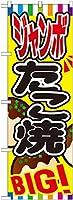 ジャンボたこ焼 のぼり SNB-580(受注生産)
