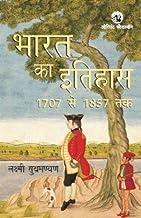 Bharat Ka Itihas: 1707 Se 1857 Tak