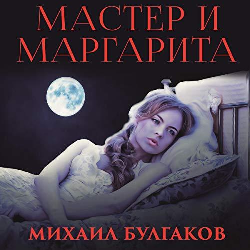 Мастер И Маргарита [The Master and Margarita] cover art