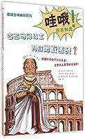 德国金牌幽默百科:古罗马角斗士为何勇敢善战?