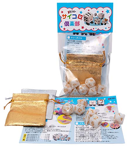 ALTAS+ 多面体 サイコロ ダイス セット 4面 6面 8面 10面 12面 20面 おもしろい おもちゃ TRPG RPG ボードゲーム すごろく ゲーム 収納袋 つき ホワイト