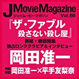 J Movie Magazine Vol.66【表紙:岡田准一『ザ・ファブル 殺さない殺し屋』】 (パーフェクト・メモワール)