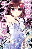 秘密のチャイハロ 分冊版(29) (なかよしコミックス)