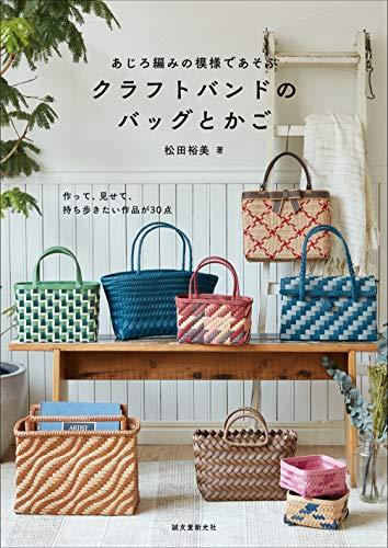 あじろ編みの模様であそぶ クラフトバンドのバッグとかご: 作って、見せて、持ち歩きたい作品が30点