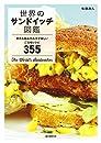世界のサンドイッチ図鑑:意外な組み合わせが楽しいご当地レシピ355