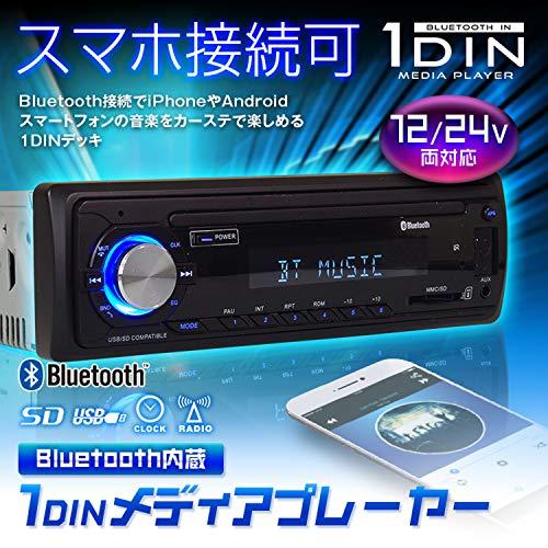 MAXWIN(マックスウィン)メディアプレーヤーカーオーディオ1DINデッキプレーヤーBluetoothブルートゥース車載USBSDスロットRCAラジオAMFM12V24V1DIN005